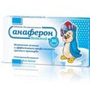 Анаферон для вагітних