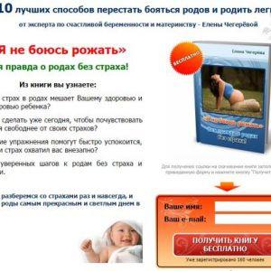 Безкоштовна книга для вагітних: я не боюся народжувати