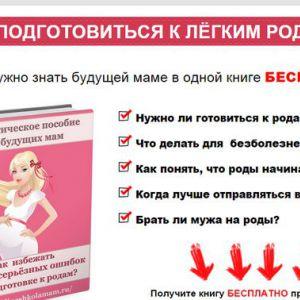 Безкоштовна книга для вагітних: як підготуватися до легких пологів?