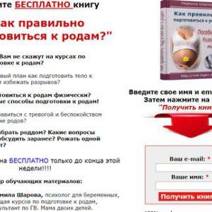 Безкоштовна книга для вагітних: пологи без розривів!