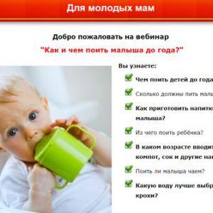 """Безкоштовний вебінар для мам - """"як і чим поїти малюка до року?"""""""