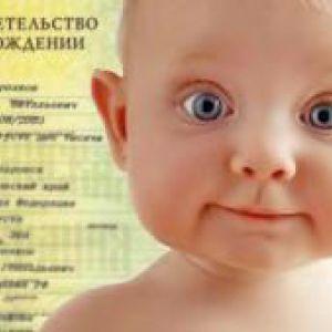 Документи для новонародженого