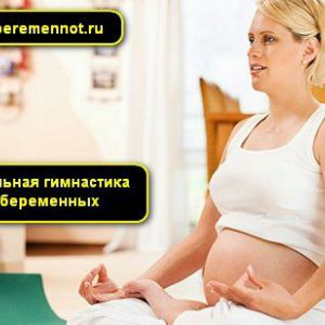 Дихальна гімнастика для вагітних