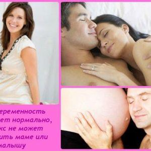 Секс на пізніх термінах вагітності