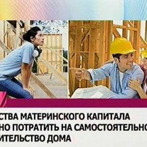 Материнський капітал на будівництво