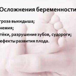 Харчування вагітної жінки на ранніх термінах: продукти, вітаміни, дієта