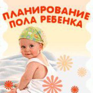 Планування статі дитини