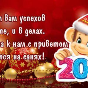 Привітання з новим роком мавпи