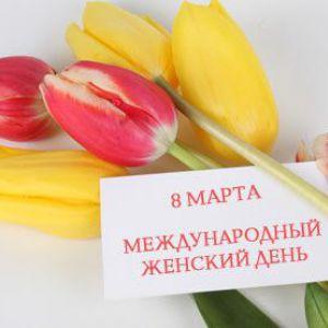 Свято міжнародний жіночий день