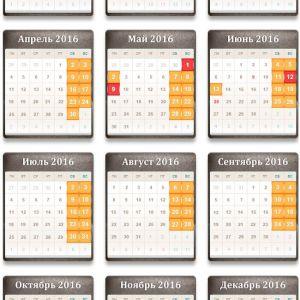Виробничий календар на 2016 рік