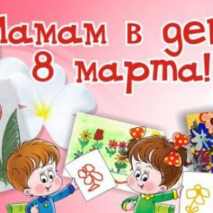 Восьме березня в дитячому садку